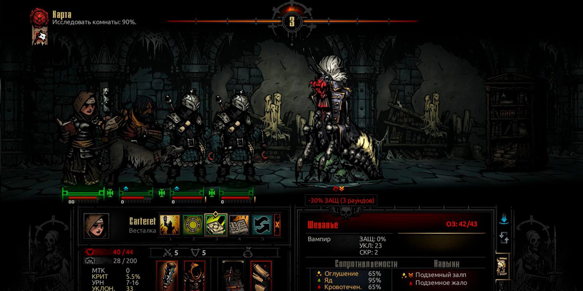 FHWL Darkest Dungeon mark2
